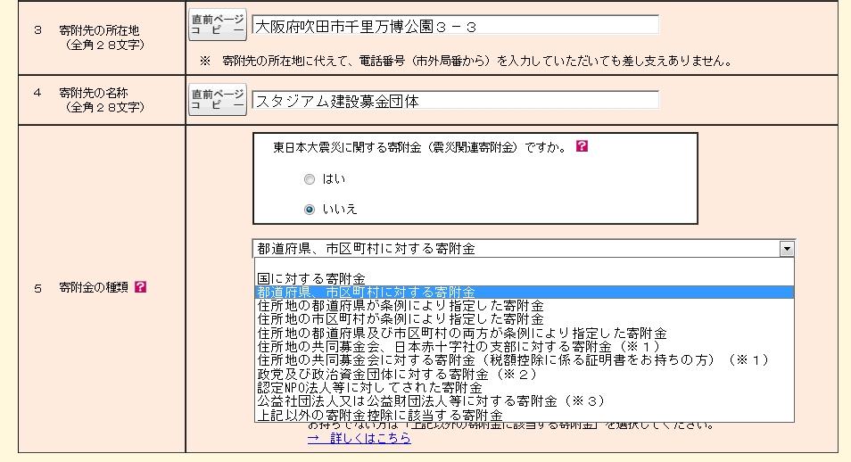 この画面で「都道府県、市区町村に対する寄付金」を選ばないと、ふるさと納税扱いになりません